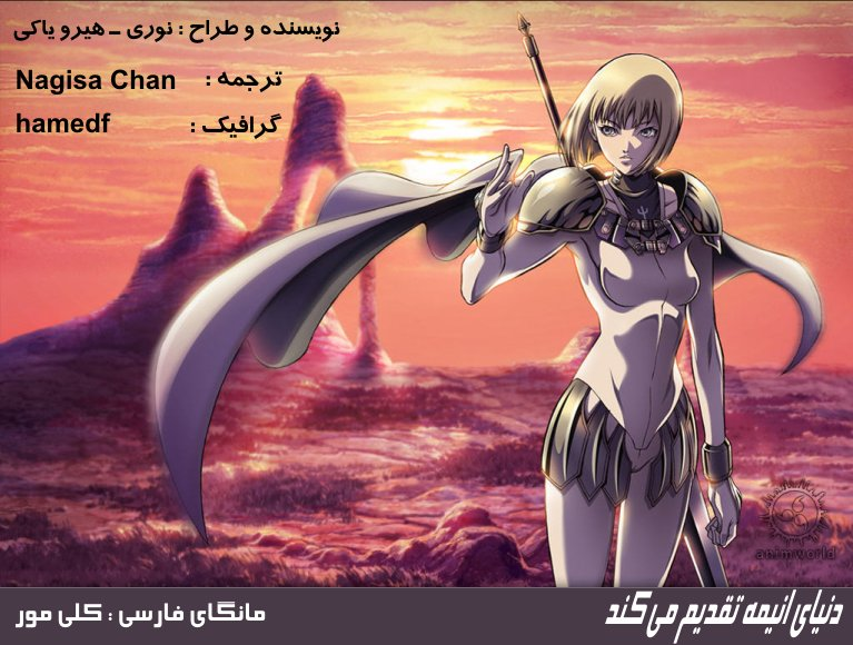 Image result for ‫claymore مانگا‬‎